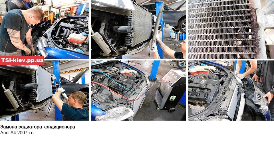 Ремонт системы кондиционирования Audi A4