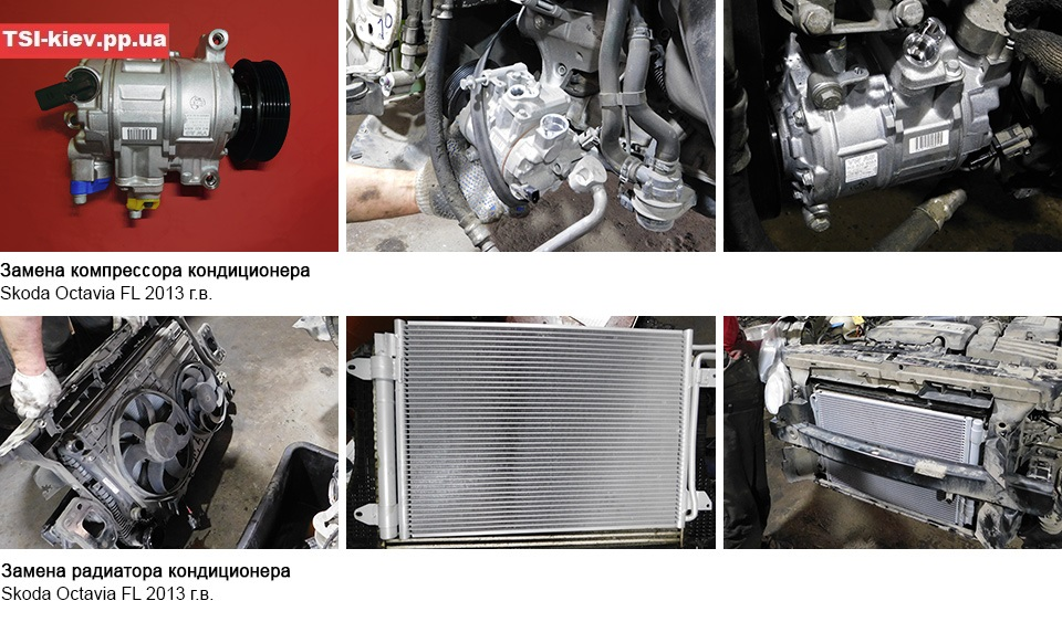 Замена радиатора и компрессора кондиционера на Skoda Yeti